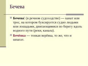 Бечева Бечева́(в речном судоходстве) — канат или трос, на котором буксируетс