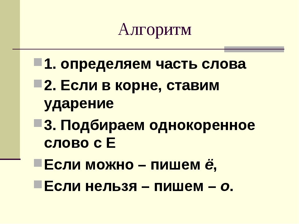 Алгоритм 1. определяем часть слова 2. Если в корне, ставим ударение 3. Подбир...