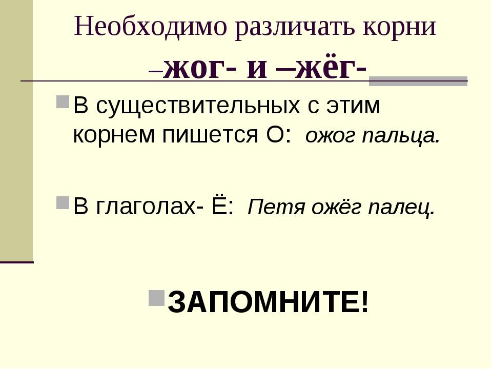 Необходимо различать корни –жог- и –жёг- В существительных с этим корнем пише...