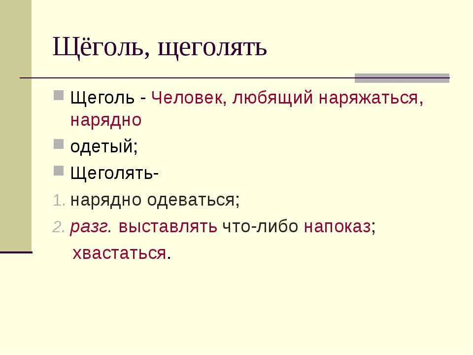 Щёголь, щеголять Щеголь -Человек,любящийнаряжаться,нарядно одетый; Щегол...
