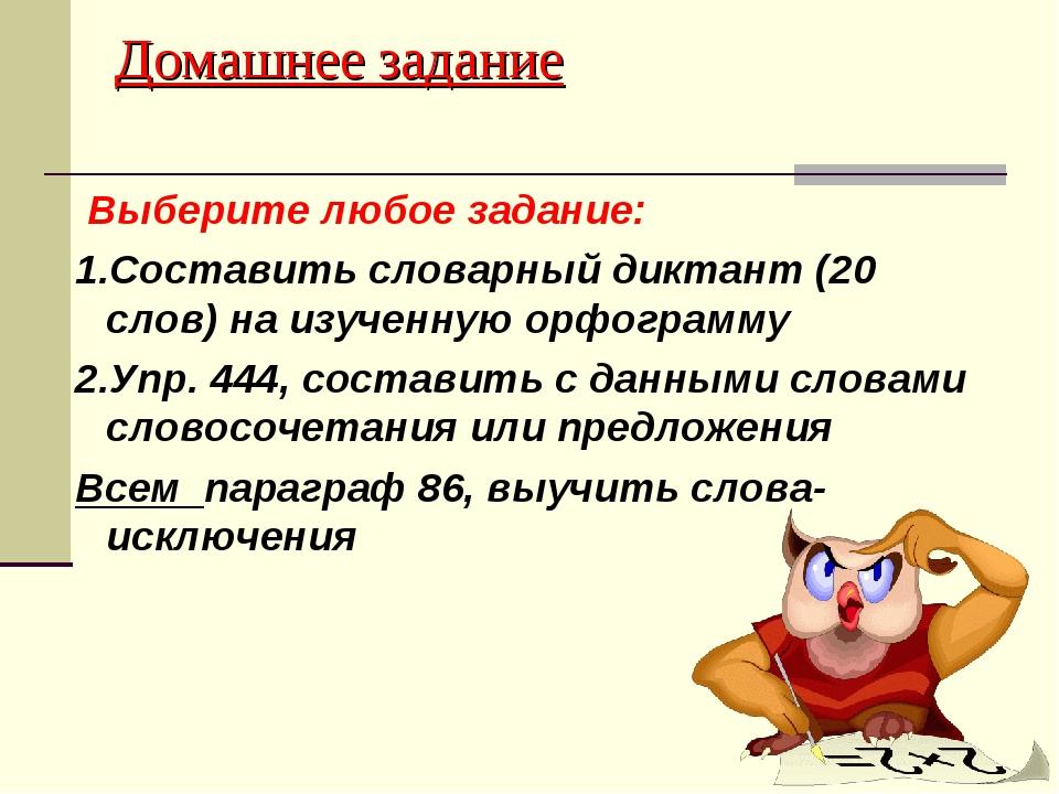 Домашнее задание Выберите любое задание: 1.Составить словарный диктант (20 сл...