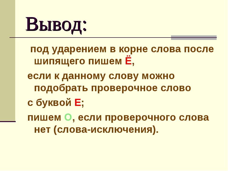 Вывод: под ударением в корне слова после шипящего пишем Ё, если к данному сло...