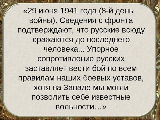 «29 июня 1941 года (8-й день войны). Сведения с фронта подтверждают, что русс...