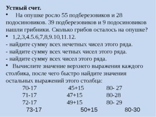 Устный счет. На опушке росло 55 подберезовиков и 28 подосиновиков. 39 подбере