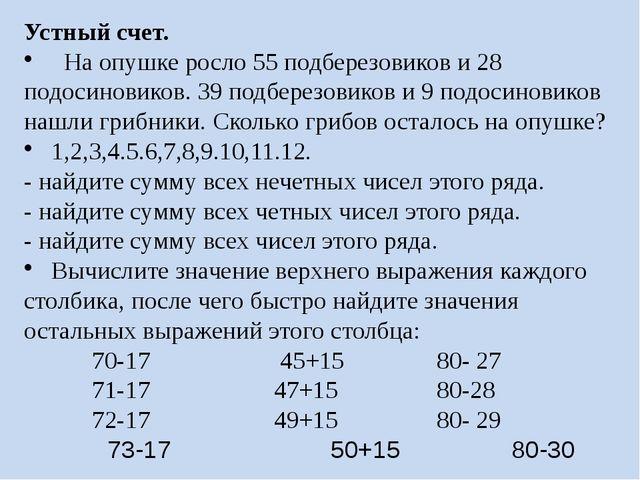 Устный счет. На опушке росло 55 подберезовиков и 28 подосиновиков. 39 подбере...