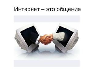 Интернет – это общение