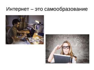 Интернет – это самообразование
