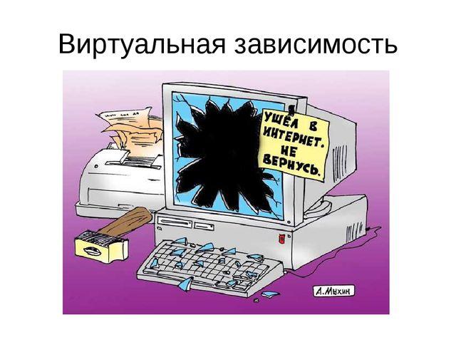 Виртуальная зависимость