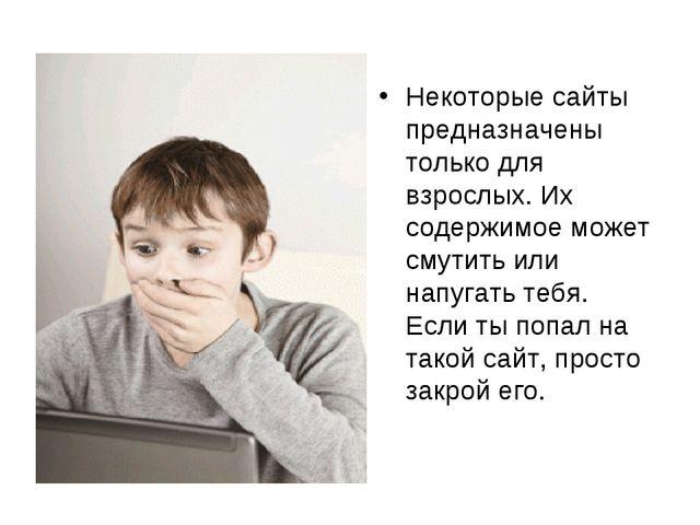 Некоторые сайты предназначены только для взрослых. Их содержимое может смутит...