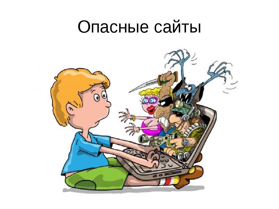 Опасные сайты