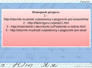 Интернет ресурсы: 1 - http://sbornik-mudrosti.ru/poslovicy-i-pogovorki-pro-to