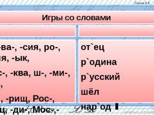 Игры со словами Собери слова из слогов о-,-ва-, -сия, ро-, -лия, -ык, рус-, -