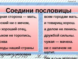 Соедини пословицы Родная сторона — мать, Русский ни с мечом, Где хороший отец