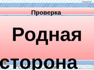 Проверка Родная сторона — мать, чужая — мачеха. Русский ни с мечом, ни с ка