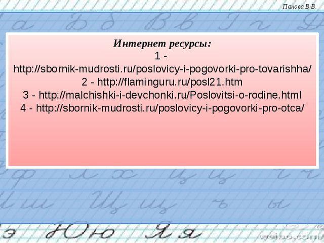 Интернет ресурсы: 1 - http://sbornik-mudrosti.ru/poslovicy-i-pogovorki-pro-to...