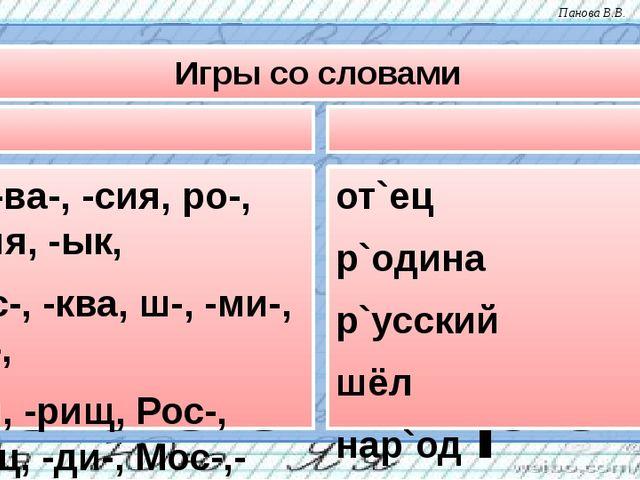 Игры со словами Собери слова из слогов о-,-ва-, -сия, ро-, -лия, -ык, рус-, -...