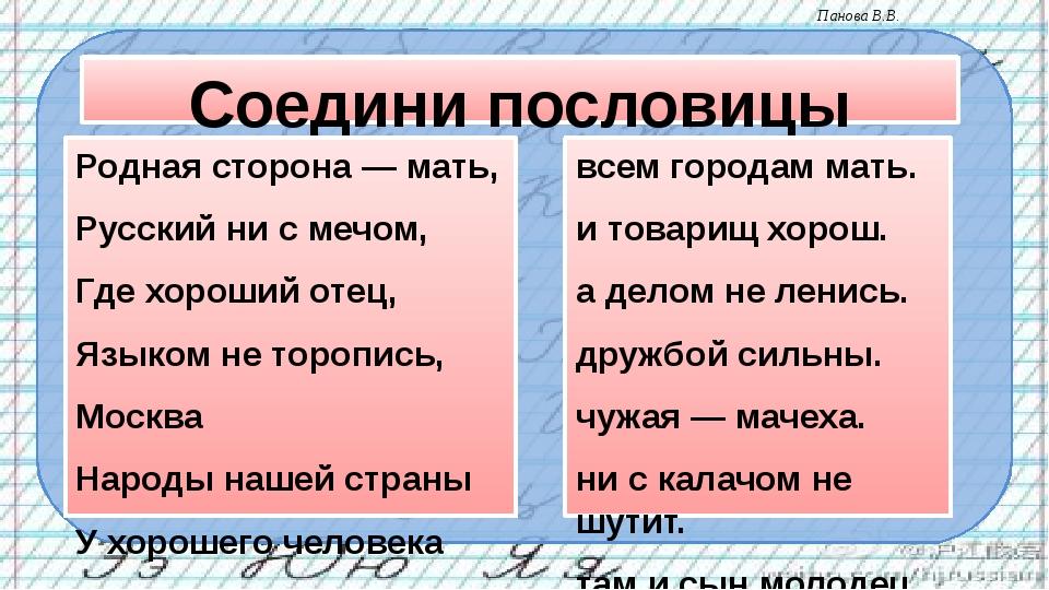Соедини пословицы Родная сторона — мать, Русский ни с мечом, Где хороший отец...