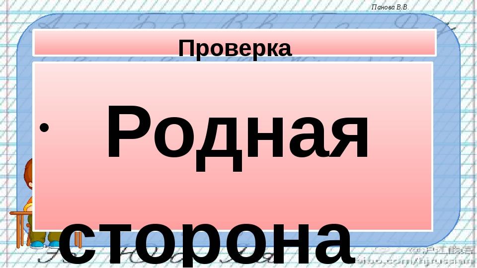 Проверка Родная сторона — мать, чужая — мачеха. Русский ни с мечом, ни с ка...