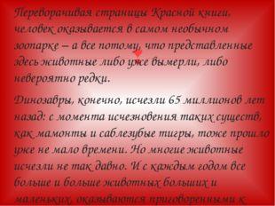 Переворачивая страницы Красной книги, человек оказывается в самом необычном з