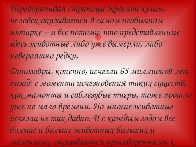 Переворачивая страницы Красной книги, человек оказывается в самом необычном з...