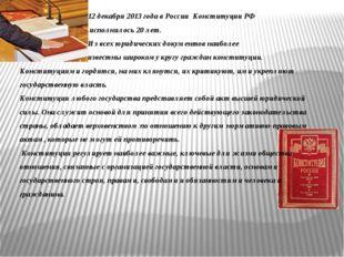 12 декабря 2013 года в России Конституции РФ исполнилось 20 лет. Из всех юри