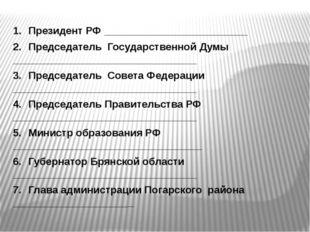 1.Президент РФ _________________________ 2.Председатель Государственной Ду