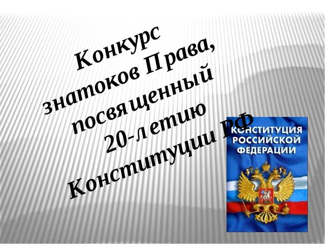 Конкурс знатоков Права, посвященный 20-летию Конституции РФ
