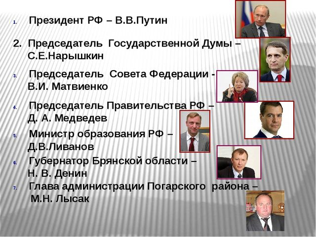 Президент РФ – В.В.Путин 2. Председатель Государственной Думы – С.Е.Нарышкин...
