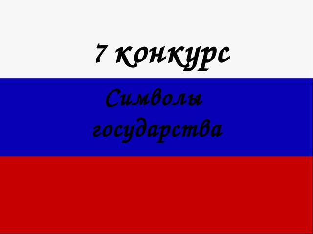 7 конкурс Символы государства