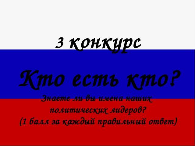 3 конкурс Кто есть кто? Знаете ли вы имена наших политических лидеров? (1 бал...