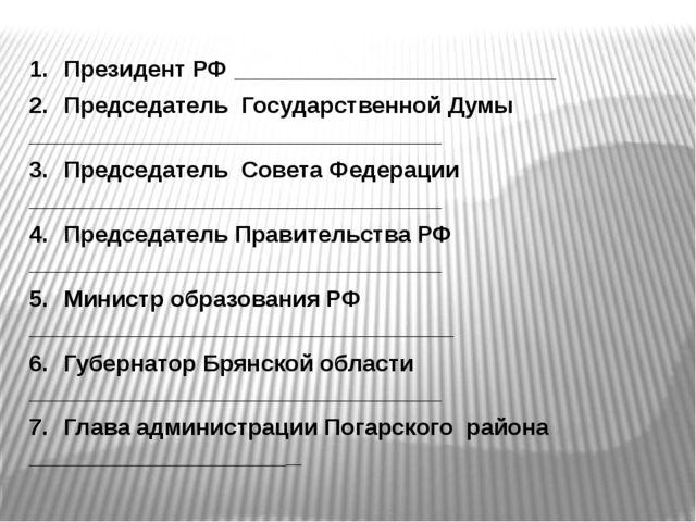 1.Президент РФ _________________________ 2.Председатель Государственной Ду...
