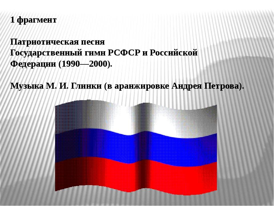 1 фрагмент Патриотическая песня Государственный гимнРСФСРиРоссийской Федер...