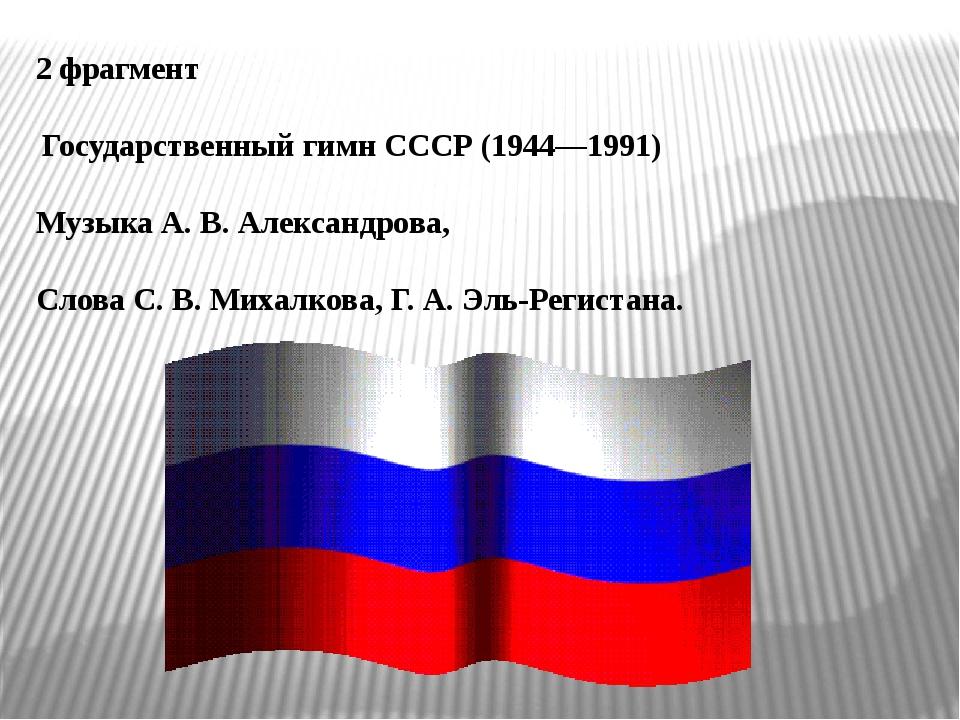 2 фрагмент Государственный гимн СССР (1944—1991) МузыкаА.В.Александрова, С...