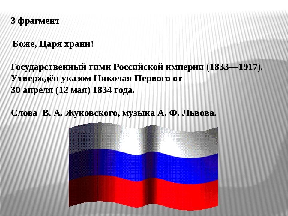 3 фрагмент Боже, Царя храни! Государственный гимн Российской империи (1833—19...