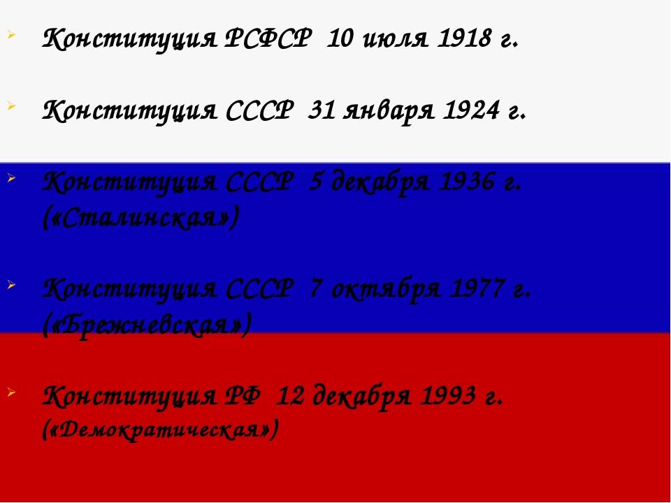 Конституция РСФСР 10 июля 1918 г. Конституция СССР 31 января 1924 г. Конститу...