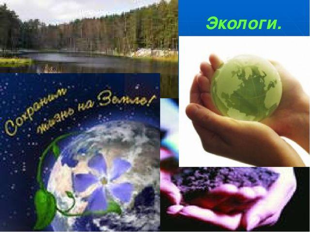 Экологи.