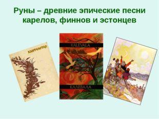 Руны – древние эпические песни карелов, финнов и эстонцев