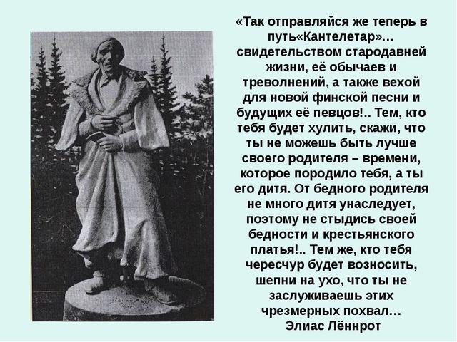 «Так отправляйся же теперь в путь«Кантелетар»… свидетельством стародавней жиз...
