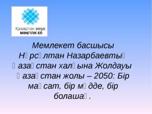 Мемлекет басшысы Нұрсұлтан Назарбаевтың Қазақстан халқына Жолдауы Қазақстан ж