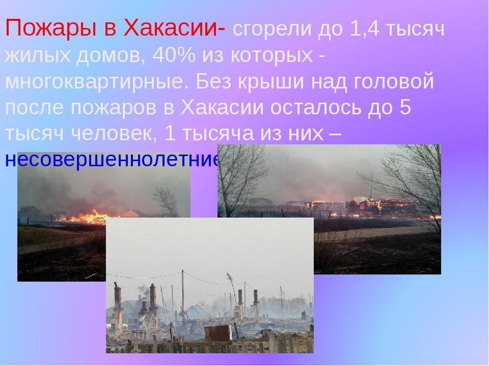 Пожары в Хакасии- сгорели до 1,4 тысяч жилых домов, 40% из которых - многоква...