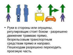 Руки в стороны или опущены, регулировщик стоит боком - разрешено движение тра