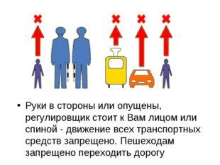 Руки в стороны или опущены, регулировщик стоит к Вам лицом или спиной - движе