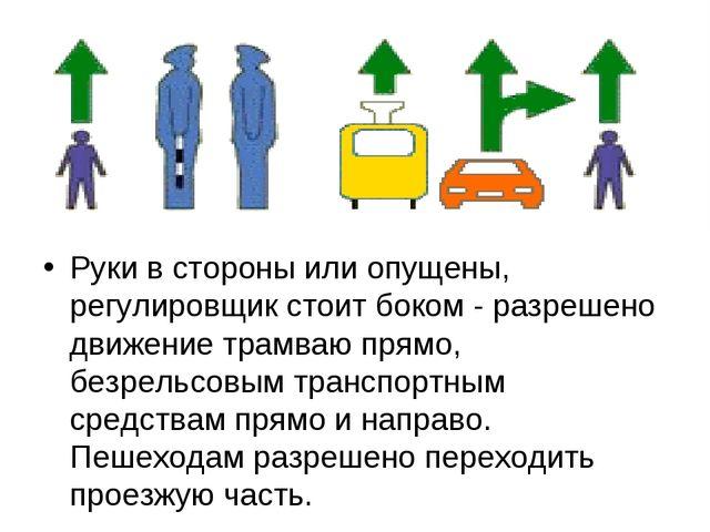 Руки в стороны или опущены, регулировщик стоит боком - разрешено движение тра...