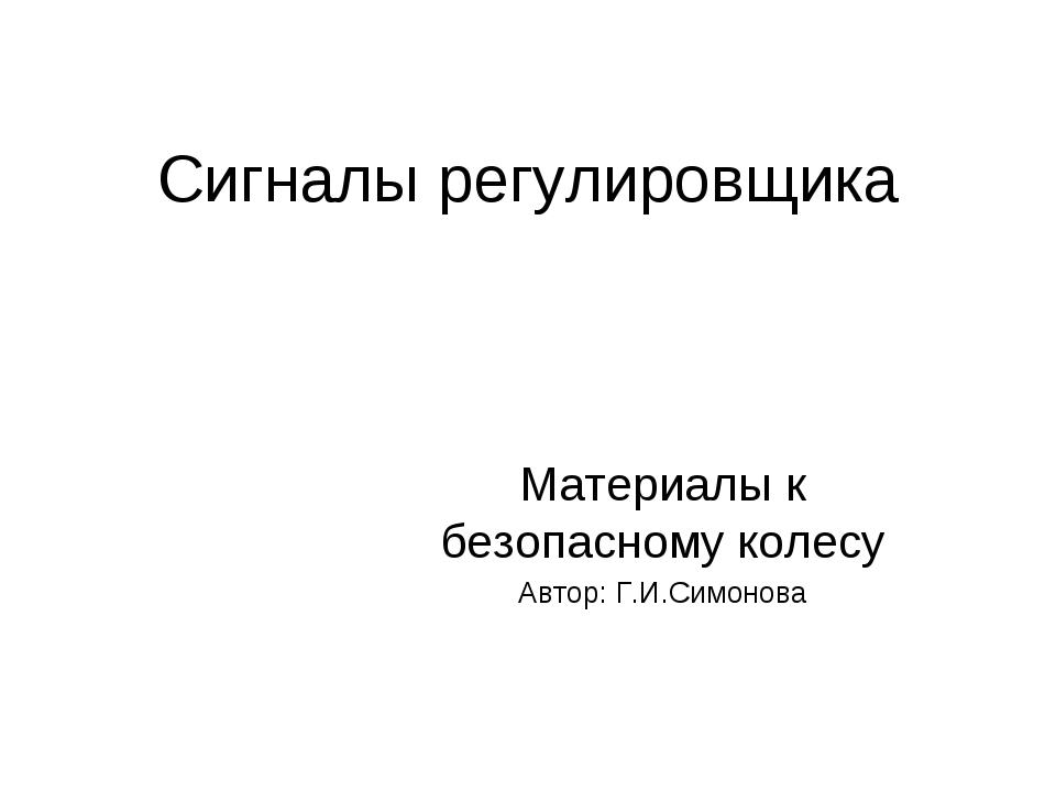Сигналы регулировщика Материалы к безопасному колесу Автор: Г.И.Симонова