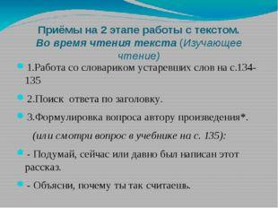 Приёмы на 2 этапе работы с текстом. Во время чтения текста (Изучающее чтение