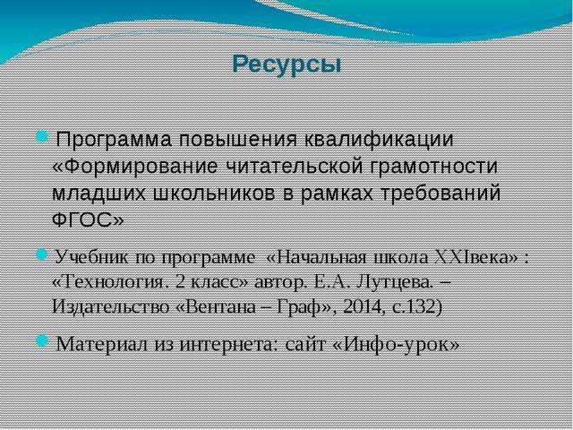 Ресурсы Программа повышения квалификации «Формирование читательской грамотнос...