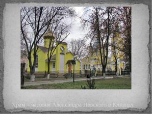 Храм – часовня Александра Невского в Клинцах