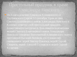 По Благословению Епископа Клинцовского и Трубчевского Сергия 12 сентября Храм