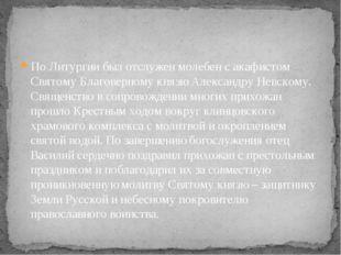 По Литургии был отслужен молебен с акафистом Святому Благоверному князю Алекс