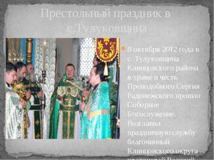 8 октября 2012 года в с. Тулуковщина Клинцовского района в храме в честь Пре